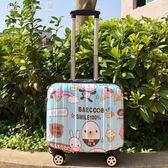 韓版18寸登機箱小行李箱女16迷你萬向輪拉桿箱兒童旅行箱密碼箱「Chic七色堇」igo