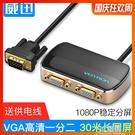 威迅vga分配器一分二高清視頻電腦轉換顯示分屏器1進2出1080p多屏幕分線 3C優購