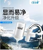 淨水器 凈水器水龍頭濾水器家用水龍頭過濾器自來水過濾器廚房凈化 快速出貨