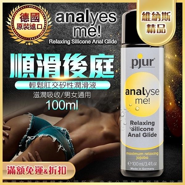 情趣精品 潤滑液 德國Pjur-ANALyse me 輕鬆肛交矽性潤滑液 100ML