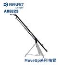 黑熊數位 BENRO 百諾 A08J23 MoveUp系列 搖臂 鋁合金 全景 拍攝 攝影 錄影 微電影 廣告