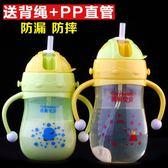 嬰兒水杯幼兒童水瓶帶手柄吸管杯防漏小孩水壺寶寶喝水杯子學飲杯【時尚家居館】