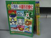 【書寶二手書T7/少年童書_JQA】卡通簡筆畫法-三角形半圓形的變化_橢圓形等_共3本合售
