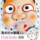 造型面膜 日本Pure Smile 福神面具 厄除《Life Beauty》