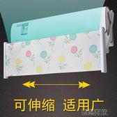 空調擋風板 防直吹壁掛式出風口擋板防風罩遮擋板通用  創想數位DF