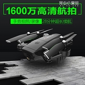 折疊無人機高清航拍專業迷你飛行器兒童玩具超長續航感應遙控飛機YYJ 育心館