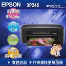 【贈黑墨水1瓶】愛普生 EPSON XP245 四合一 Wifi 雲端複合機 (可參加原廠活動)
