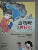 【書寶二手書T6/親子_HKQ】遜媽咪交換日記:一樣的育兒關卡,不一樣的思考_林蔚昀