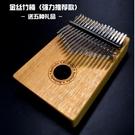 拇指琴 卡林巴琴17音拇指琴Kalimba手指琴單板便攜式樂器手指鋼琴初學者寶貝計畫 上新