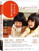 小小孩的烘焙練習曲:給2-6歲孩子的生活五育書【城邦讀書花園】