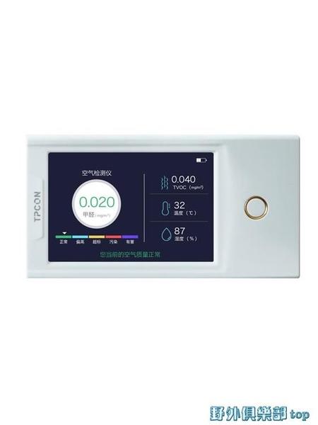 檢測儀 TPCON拓康甲醛檢測儀家用新房室內自測專業TVOC空氣質量測試儀器 快速出貨
