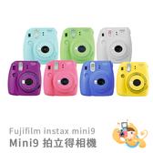 樂魔派 『 富士 MINI 9 拍立得相機 單機 平行輸入』免運 mini9 instax fujifilm