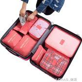 旅行收納袋行李箱衣服分裝整理袋旅游必備衣物收納包打包便攜套裝 樂活生活館
