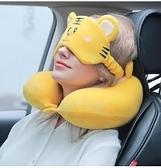 U型枕記憶棉靠枕脖子u型枕頸椎可愛旅行便攜飛機坐車u形護頸枕頭可拆洗 童趣屋 交換禮物