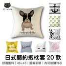 【抱枕套】北歐風日式簡約抱枕 抱枕套單個...