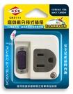 台灣製 威電 高負載分接式插座-11P 電腦壁插(CB3111)壁插 插座