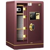 保險櫃 指紋密碼保險櫃家用辦公入墻小型防盜報警保險箱60cm高 JD 美物