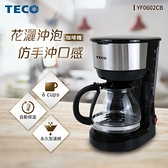 TECO東元 6人份經典香醇美式咖啡機
