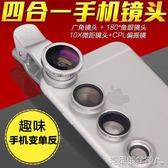 四合一手機鏡頭拍照通用廣角微距魚眼偏振套裝iPhone獵奇外置攝像 全館免運