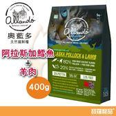 奧蘭多Allando 天然無榖貓鮮糧-阿拉斯加鱈魚+羊肉400g【寶羅寵品】