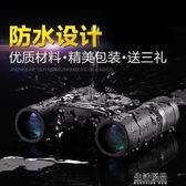 望遠鏡千里鷹袖珍雙筒望遠鏡高倍高清微光夜視演唱會望眼鏡 生活優品