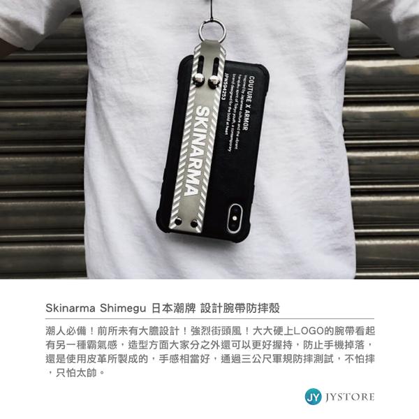 Skinarma iPhone XS XS Max X XR 8 7 Plus Shimegu 日本潮牌 設計腕帶 防摔殼 保護殼 手機殼 設計感