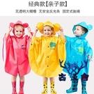 兒童雨衣寶寶帶書包位雨衣幼稚園男女童雨披斗篷式小孩【古怪舍】