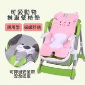 可愛動物通用型推車餐椅墊 加高椅墊 椅墊