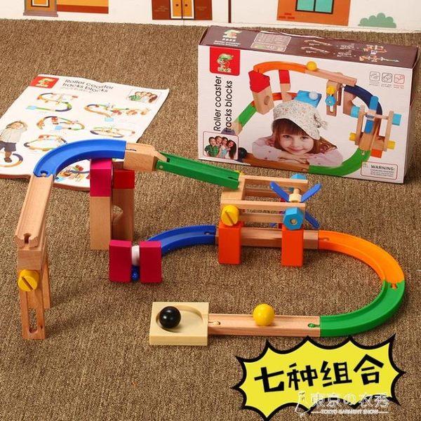 木制滾珠積木軌道套裝滾珠彈珠 兒童益智動手玩具3-6歲禮物 東京衣秀