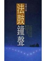 二手書博民逛書店 《法鼓鐘聲》 R2Y ISBN:9578030649│釋聖嚴