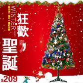 耶誕節 聖誕樹1.5米套餐1.8米1.2聖誕節裝飾品大型家用小型迷你60cm套裝