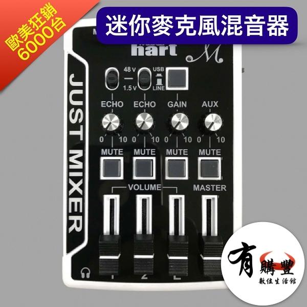 【有購豐】JUST MIXER M 迷你麥克風混音器 小型混音器 混音器