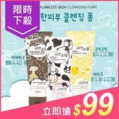 韓國esfolio 潔白無瑕深層洗面乳(150g) 雞蛋/火山泥/牛奶【小三美日】$119