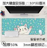 滑鼠墊滑鼠墊超大號可愛女生卡通加厚電腦桌墊鍵盤墊  曼莎時尚