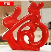 家居飾品擺件現代客廳酒櫃電視櫃擺設裝飾陶瓷工藝品創意結婚禮物