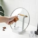 鍋蓋架免打孔瀝水案板架帶接水盤湯勺掛架置物架坐式【極簡生活】