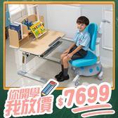 兒童書桌 學習桌椅 升降桌椅 成長書桌 寫字桌 桌椅套裝 【MC311】