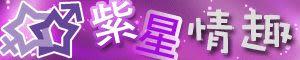 紫星精品 全店促銷活動