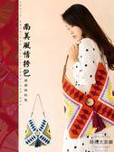 南美風情挎包 手工diy鉤針毛線編織材料包寶寶棉線團【時尚大衣櫥】