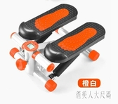 踏步機女家用機小型原地多功能健身器材踩腳踏運動登山機  yu4796『俏美人大尺碼』