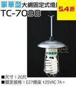 【尋寶趣】20尺(6.0M) 豪華型大網-固定式燈具(盒裝) 5A 工作吊燈 夜市燈 台灣製造 TC-709B