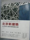 【書寶二手書T2/建築_ZIO】北京新建築-全球頂尖建築實驗競技場_林美慧