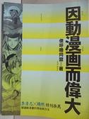 【書寶二手書T6/漫畫書_DUP】因動漫畫而偉大_傻呼嚕同盟