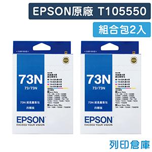 EPSON 2黑6彩 T105550 / 73N 原廠標準型墨水匣 /適用 EPSON T30/T40W/TX300F/TX550W/TX600FW/TX610FW/TX220