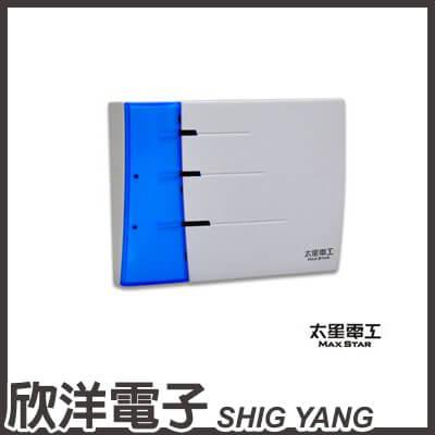 太星電工 SKANDIA 組合式門鈴 電池式接收器 (DL480)