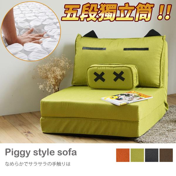 單人沙發 沙發 獨立筒 日式 【Y0117】可愛豬多功能沙發床(四色) MIT台灣製 完美主義