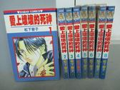 【書寶二手書T6/漫畫書_KQK】愛上壞壞的死神_1~8集合售_松下容子