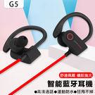 G5 藍牙耳機 耳掛式 入耳式 無線耳機 重低音 耳塞 立體聲 高清音質 防汗 運動 聽歌 通話 遊戲耳機