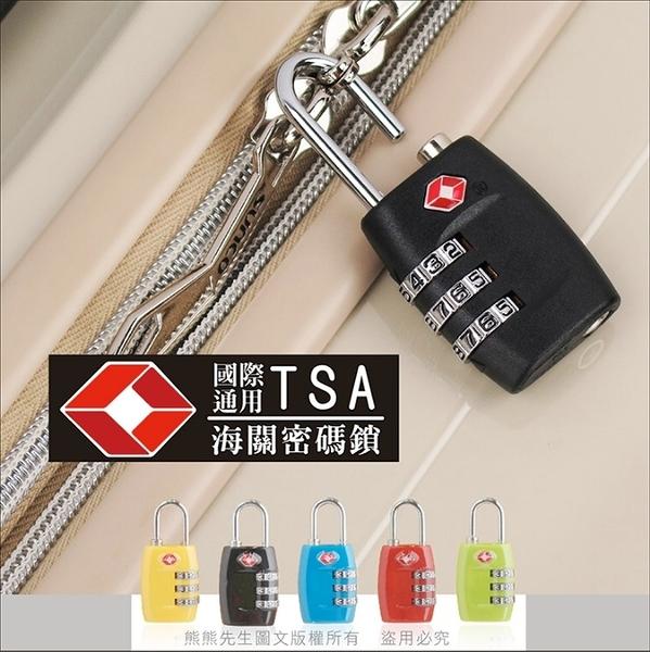 《熊熊先生》行李箱TSA海關鎖 國際海關專用鎖頭 旅遊歐美必備 日本保安廳認可 旅行箱 密碼鎖