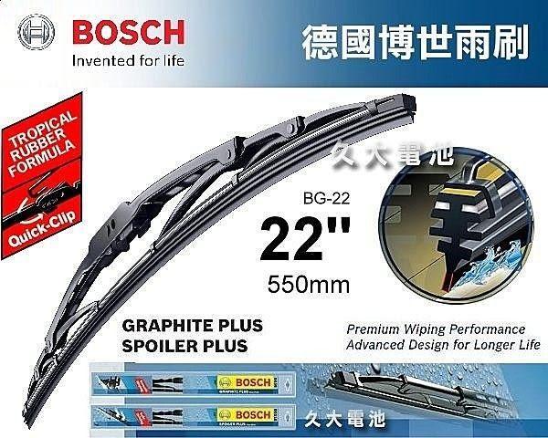 ✚久大電池❚德國 BOSCH 雨刷 22吋 550mm 原廠指定雨刷 新亞熱帶專用 GRAPHITE PLUS 雨刷
